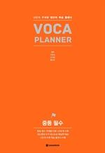 도서 이미지 - VOCA PLANNER 중등 필수