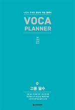 도서 이미지 - VOCA PLANNER 고등 필수