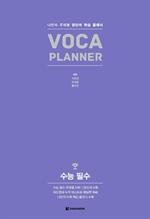 도서 이미지 - VOCA PLANNER 수능 필수