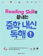 도서 이미지 - Reading Skill로 끝내는 중학 내신 독해 1