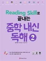 도서 이미지 - Reading Skill로 끝내는 중학 내신 독해 2