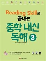 도서 이미지 - Reading Skill로 끝내는 중학 내신 독해 3