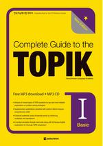 도서 이미지 - Complete Guide to the TOPIK Ⅰ (Basic)