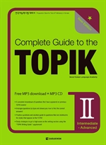 도서 이미지 - Complete Guide to the TOPIK Ⅱ (Intermediate-Advanced)