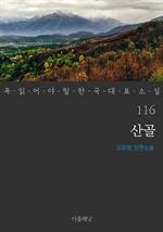 도서 이미지 - 산골 (꼭 읽어야 할 한국 대표 소설 116)