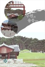 도서 이미지 - 수원과 융릉