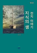 도서 이미지 - 지식의 샘 (전지 이야기) [제3권]