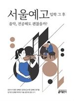 도서 이미지 - 서울예고 입학 그 후