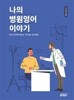 도서 이미지 - 나의 병원영어 이야기