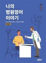 도서 이미지 - 나의 병원영어 이야기 (체험판)