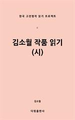 도서 이미지 - 김소월 작품읽기(시)