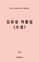 도서 이미지 - 김유정 작품집(소설)
