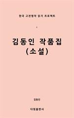 도서 이미지 - 김동인 작품집(소설)