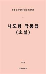 도서 이미지 - 나도향 작품집(소설)