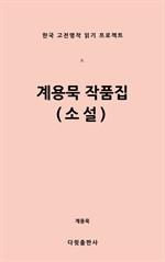 도서 이미지 - 계용묵 작품집(소설)