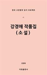 도서 이미지 - 강경애 작품집(소설)