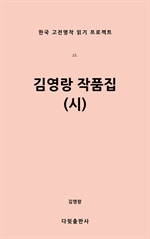 도서 이미지 - 김영랑 작품집(시)