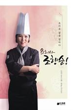 도서 이미지 - 요리로 삶을 말하다, 요리사 조향순