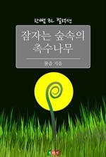 도서 이미지 - [BL] 잠자는 숲속의 촉수나무 : 한뼘 BL 컬렉션 338