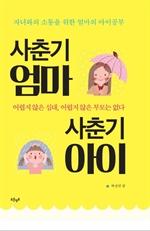 도서 이미지 - 사춘기 엄마 사춘기 아이