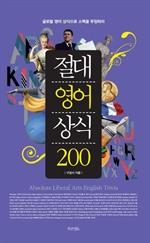 도서 이미지 - 절대영어상식 200