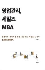 도서 이미지 - 영업관리, 세일즈 MBA