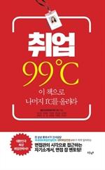 도서 이미지 - 취업 99℃