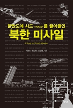 도서 이미지 - 한반도에 사드THAAD를 끌어들인 북한 미사일
