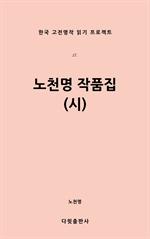 도서 이미지 - 노천명 작품집(시)