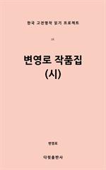 도서 이미지 - 변영로 작품집(시)