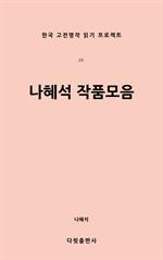 도서 이미지 - 나혜석 작품모음