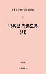 도서 이미지 - 박용철 작품집(시)