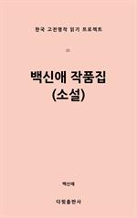 도서 이미지 - 백신애 작품집(소설)