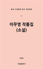 도서 이미지 - 이무영 작품집(소설)
