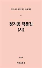 도서 이미지 - 정지용 작품집(시)