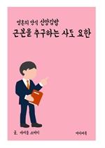 도서 이미지 - 영혼의 양식 신앙 김밥 : 근본을 추구하는 사도 요한