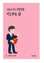 도서 이미지 - 영혼의 양식 신앙 김밥 : 기도하는 삶