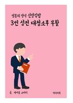 도서 이미지 - 영혼의 양식 신앙 김밥 : 3번 성전 대청소후 부활