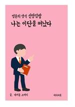 도서 이미지 - 영혼의 양식 신앙 김밥 : 나는 이단을 떠났다