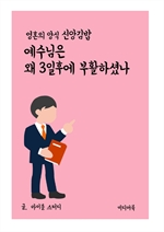 도서 이미지 - 영혼의 양식 신앙 김밥 : 예수님은 왜 3일후에 부활하셨나
