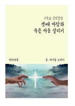 도서 이미지 - 셋째 아담과 죽은 아들 살리기 (기독교 신앙칼럼)