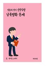 도서 이미지 - 영혼의 양식 신앙 김밥 : 남북평화 문제