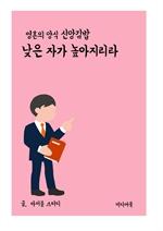 도서 이미지 - 영혼의 양식 신앙 김밥 : 낮은 자가 높아지리라