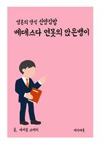 도서 이미지 - 영혼의 양식 신앙 김밥 : 베데스다 연못의 앉은뱅이