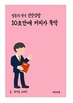 도서 이미지 - 영혼의 양식 신앙 김밥 : 10초만에 커피가 뚝딱