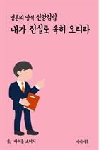도서 이미지 - 영혼의 양식 신앙 김밥 : 내가 진실로 속히 오리라