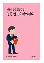 도서 이미지 - 영혼의 양식 신앙 김밥 : 눈은 반드시 떠야한다