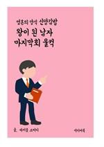 도서 이미지 - 영혼의 양식 신앙 김밥 : 왕이 된 남자 마지막회 울컥