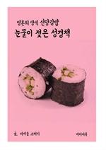 도서 이미지 - 영혼의 양식 신앙 김밥 : 눈물이 젖은 성경책