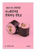 도서 이미지 - 영혼의 양식 신앙 김밥 : 니느웨성처럼 참회하는 천주교